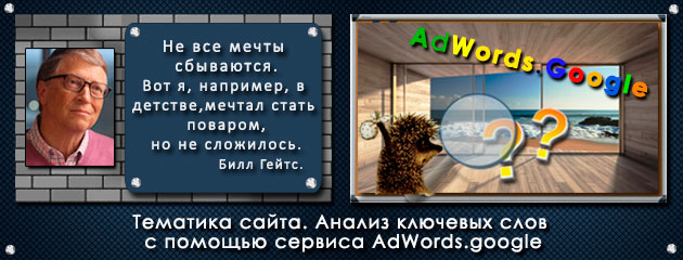 Тематика сайта. Анализ ключевых слов с AdWords.google